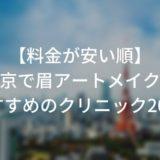 【料金が安い順】東京で眉アートメイクにおすすめのクリニック20選! アイキャッチ