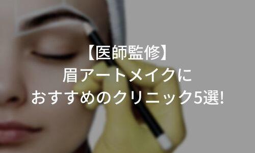 眉毛アートメイクのリアルな体験談・口コミを調査!人気のクリニックは?