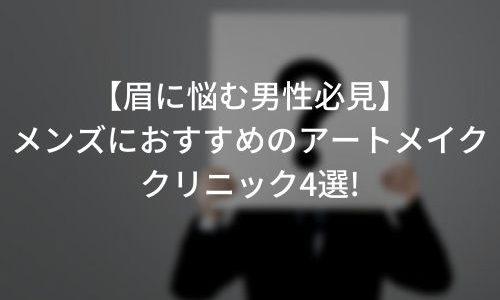 メンズアートメイクおすすめクリニック7選!男性こそ眉毛アートメイクがおすすめ!