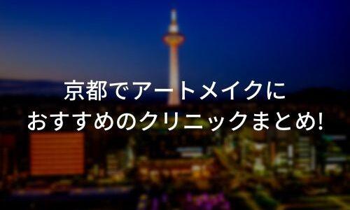 京都でアートメイクがおすすめのクリニック7選!施術は痛い?料金は?