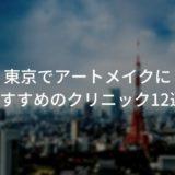 東京 アートメイク