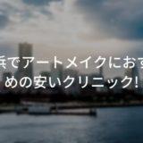 横浜 アートメイク
