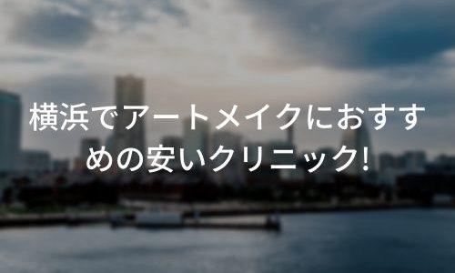 横浜で眉アートメイクにおすすめの安いクリニック!選び方や料金も紹介