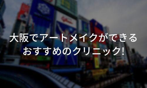 大阪の眉毛アートメイクの人気クリニック13選!料金が安いランキング