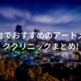 仙台 アートメイク