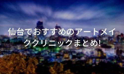 仙台で眉毛アートメイクをしたい人必見!おすすめのクリニックまとめ!