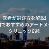 福岡 アートメイク