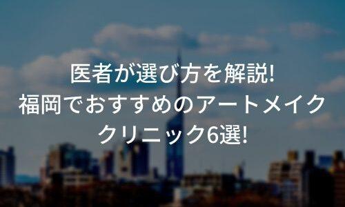 福岡天神で料金が安い眉毛アートメイクおすすめ9選!【医師監修】