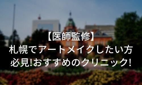 札幌でアートメイクしたい方必見!おすすめのクリニック!【医師監修】