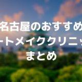 名古屋のおすすめアートメイククリニックランキング