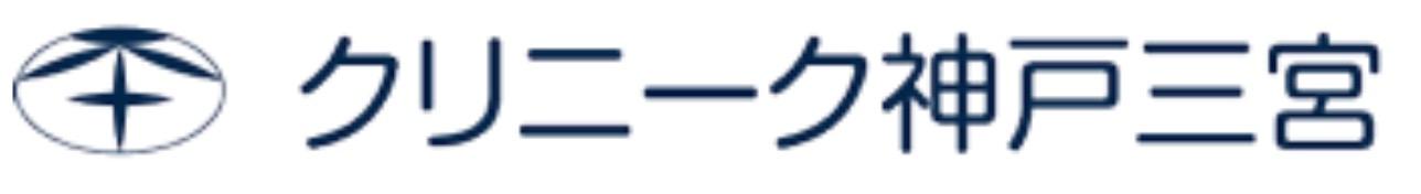 クリニーク神戸三宮 ロゴ