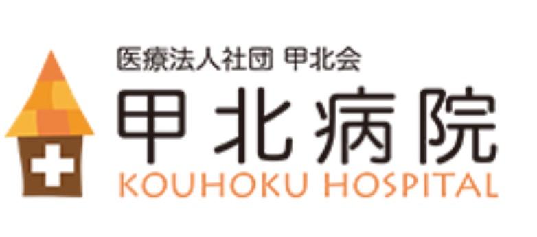甲北病院 ロゴ
