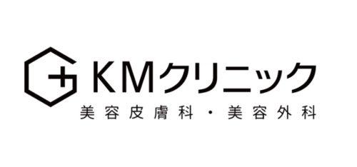 KMクリニック