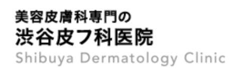 渋谷皮フ科医院