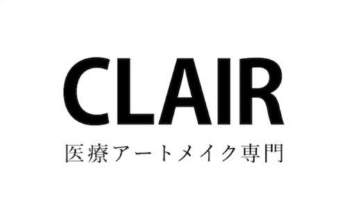 CLAIR医療アートメイク専門