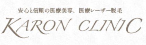 カロンクリニック ロゴ