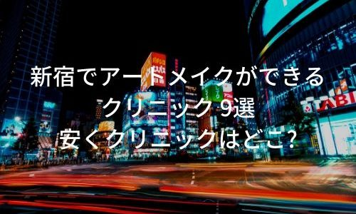 新宿の眉毛アートメイクができるクリニック10選!料金が安いランキング!