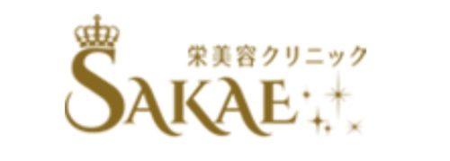 栄美容クリニック ロゴ