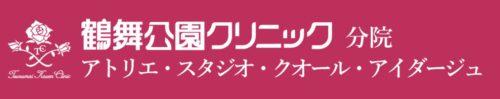 鶴舞公園クリニック ロゴ