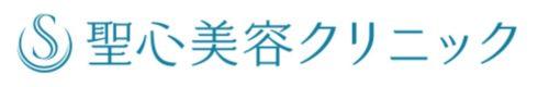 聖心美容クリニック ロゴ
