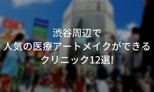 渋谷の眉毛アートメイクおすすめ10選!施術料金を比較