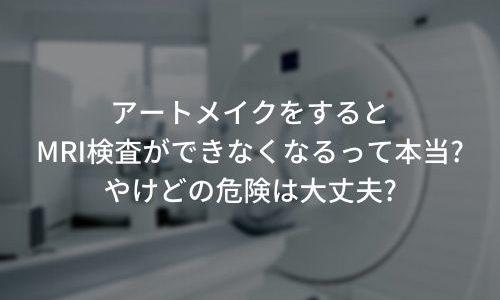 アートメイクをするとMRI検査はできない?やけどの危険はあるの?