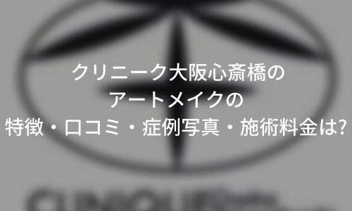 クリニーク大阪心斎橋のアートメイクの特徴・口コミ・症例写真・料金は?