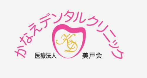 かなえデンタルクリニック ロゴ