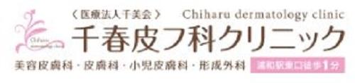 千春皮フ科クリニック ロゴ