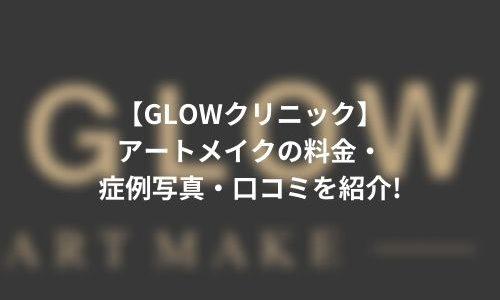 【GLOWクリニック】アートメイクの料金・症例写真・口コミを紹介!