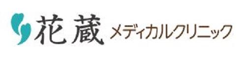 花蔵メディカルクリニック ロゴ