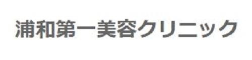 浦和第一美容クリニック ロゴ