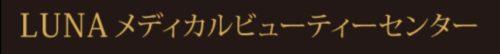 LUNAメディカルビューティークリニック ロゴ