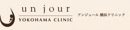 アンジュール横浜クリニック ロゴ