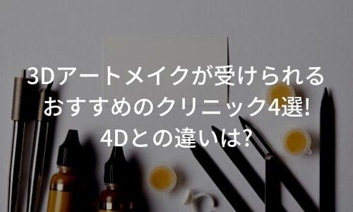 3Dアートメイクが受けられるおすすめのクリニック4選!4Dとの違いは?