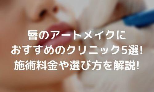 唇のアートメイクにおすすめのクリニック5選!施術料金や選び方を解説!
