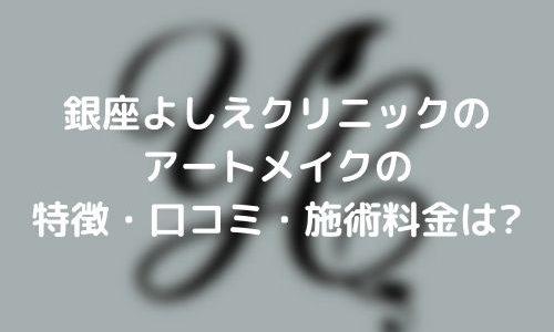 銀座よしえクリニックのアートメイクの特徴・口コミ・施術料金を紹介!