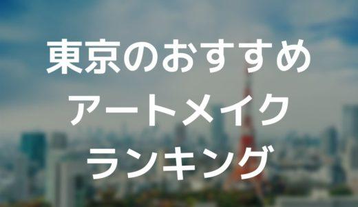 【料金が安い順】東京の眉毛アートメイクおすすめクリニック25選!