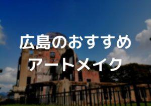 広島県のおすすめアートメイクランキング