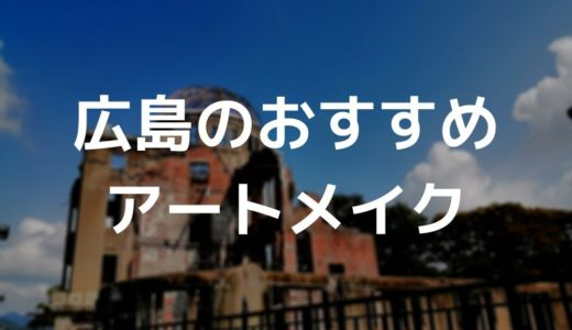 広島のアートメイク!おすすめの安いクリニックは?料金・症例まとめ!
