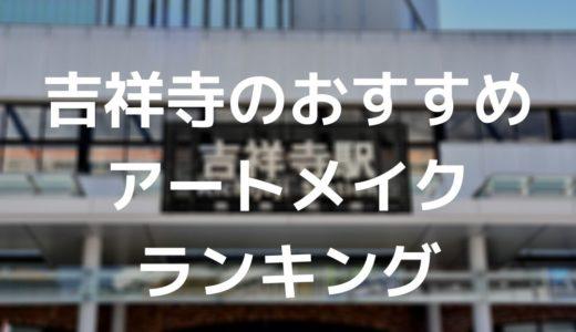 吉祥寺のアートメイクおすすめクリニック安いランキング!