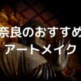 奈良のおすすめアートメイククリニックランキング