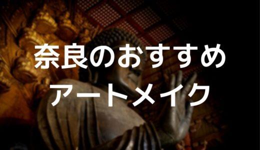 奈良のアートメイクおすすめクリニック5選!【安い順ランキング】