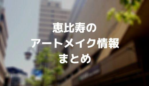 恵比寿のアートメイククリニックおすすめ5選!料金・評判・特徴は?