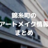錦糸町のおすすめアートメイク情報まとめ