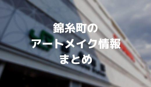 錦糸町のアートメイククリニックまとめ!料金・特徴・評判は?
