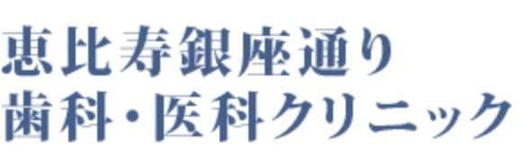 恵比寿銀座通り歯科・医科クリニック