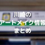川崎のおすすめアートメイクランキング