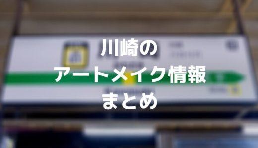 川崎のアートメイククリニックを全部紹介!料金・評判・おすすめのクリニックは?