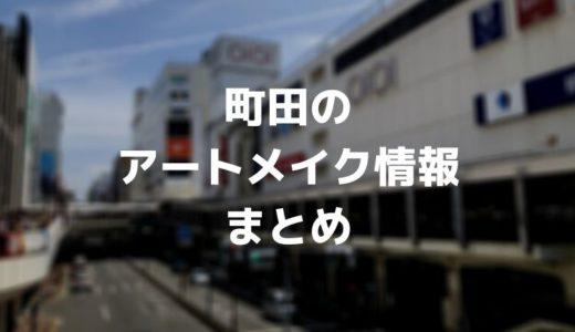 町田のアートメイク事情を調査!おすすめクリニックはどこ?
